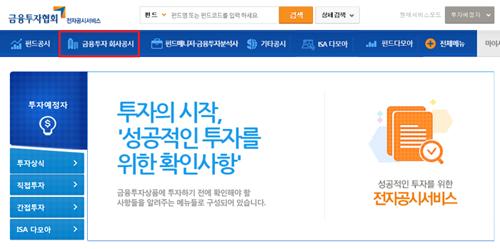 금융투자협회 전자공시서비스 홈페이지